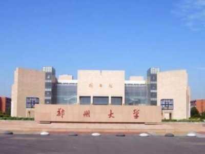 考生最多的河南有多少重点大学 河南有名的大学