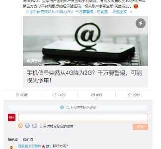 手机信号突然从4G变为2G 北京4g信号