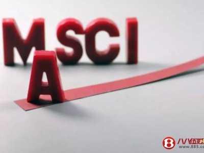 2018年6月1日A股纳入MSCI指数A股纳入MSCI指数将带来千亿资金 指数套利中国