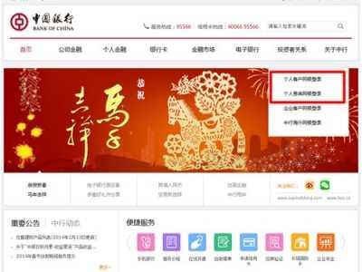 中国银行个人网上银行首次登录指引 中行网银登陆