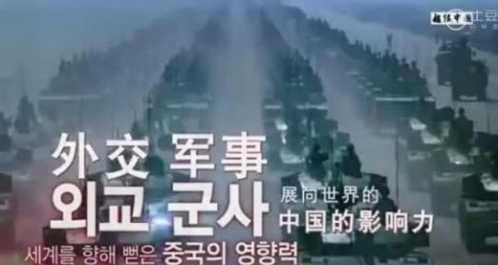 韩国人在看过超级中国后 韩国网友评论中国实力