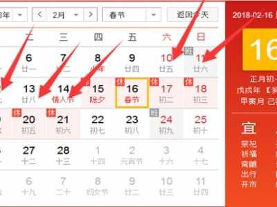 过年放假上班及调休安排 14年春节放假安排
