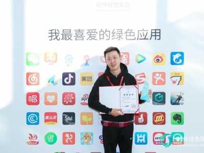 """新浪新闻app获评""""2019年度绿色应用"""" app应用栏目"""