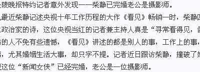 央视女主持人柴静老公赵嘉简历照片 柴静的老公