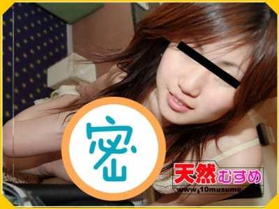素人ゆかり番号 素人ゆかり番号10musume-060607 01封面
