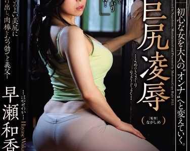 早濑和香juc系列番号juc-763在线观看