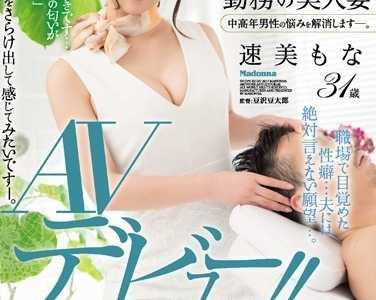 速美萌花番号 速美萌花番号juy-161封面