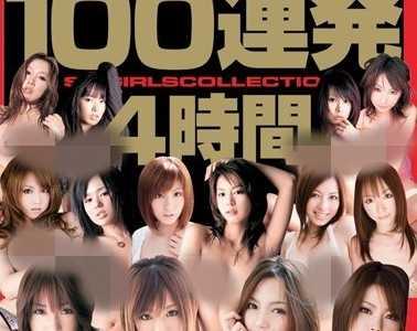 女優100人作品大全 女優100人番号onsd-196封面