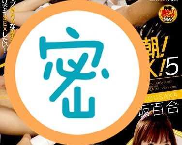 香坂百合2019最新作品 香坂百合番号svdvd-080封面